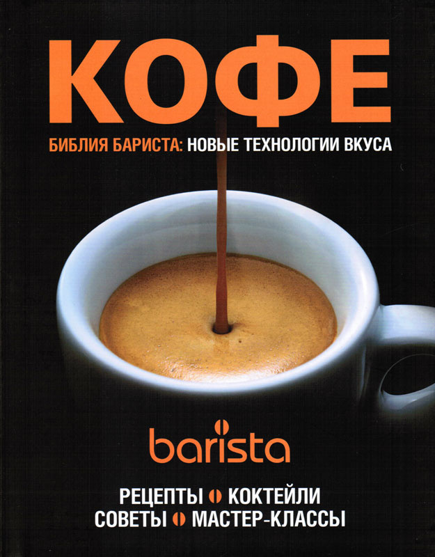 рецепты приготовления кофе от бариста