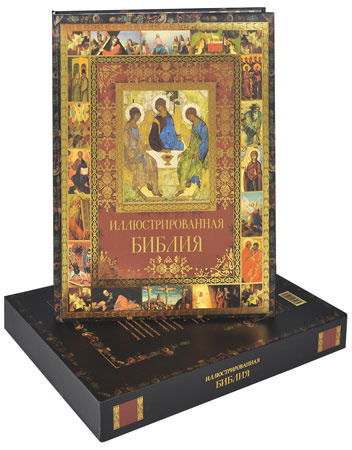 материал синтетических библия полная оригинальная купить работы термобелья
