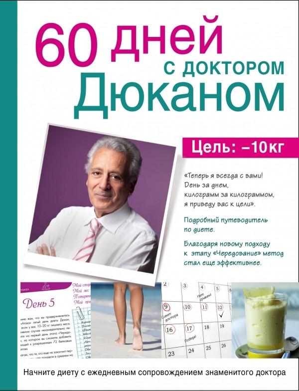 купить книгу диетолога ковалькова