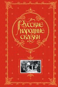 кратко русские народные сказки волшебная
