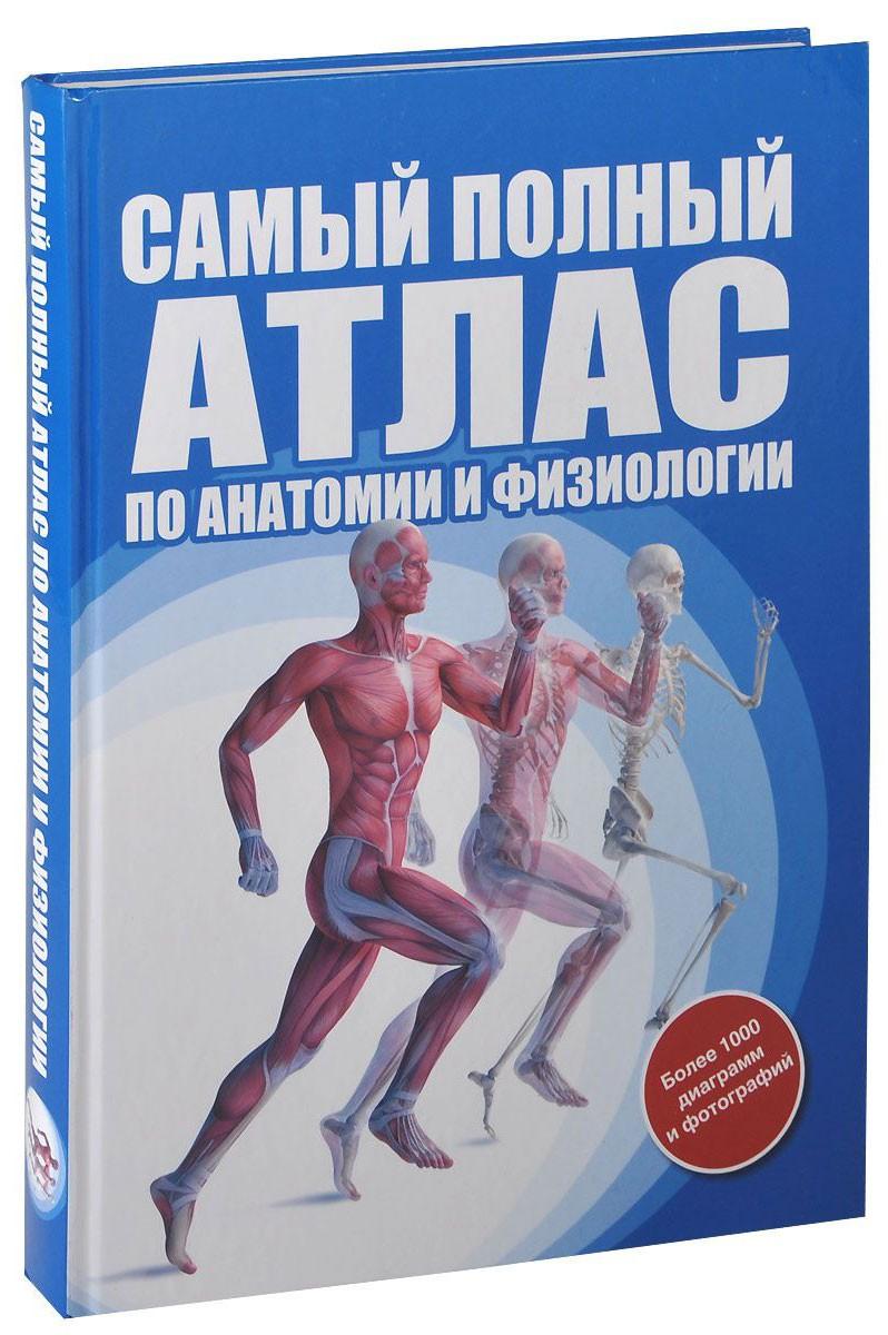 Атлас анатомии человека синельников в 4-х томах скачать бесплатно - e