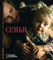 Семьи. National Geographic