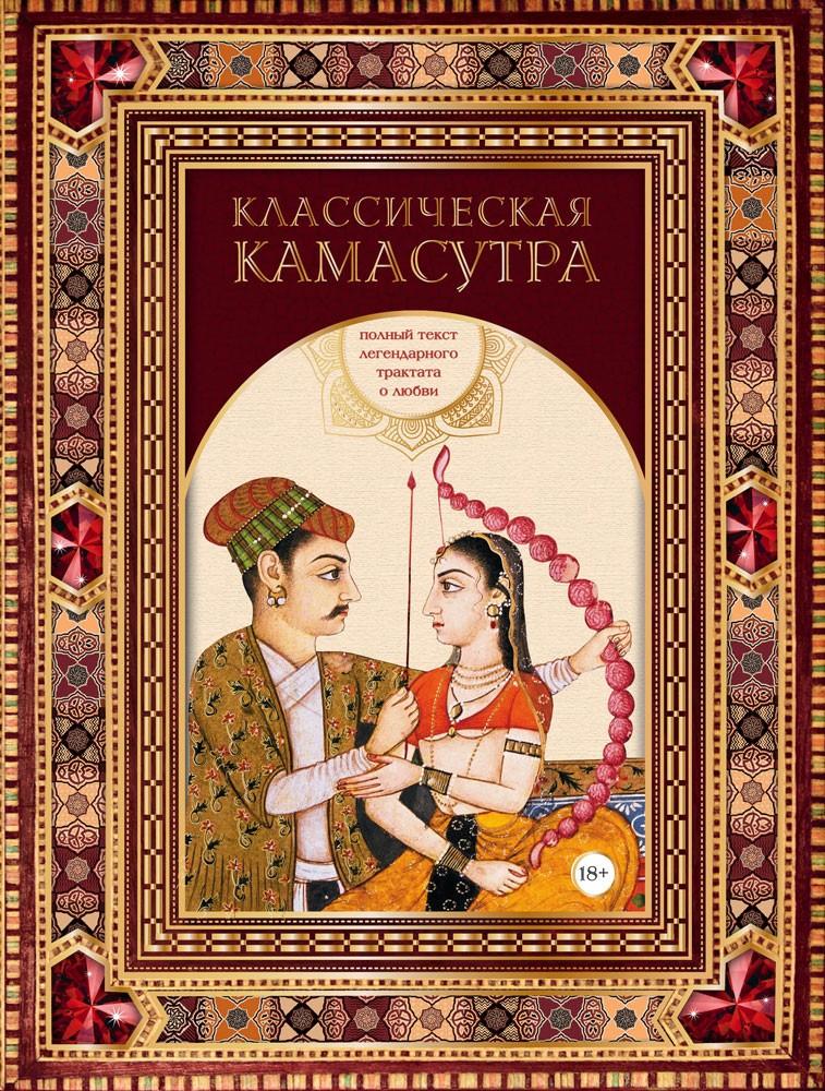 Камасутра Книгу С Иллюстрациями