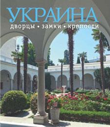Украина: дворцы, замки и крепости. Фотокнига