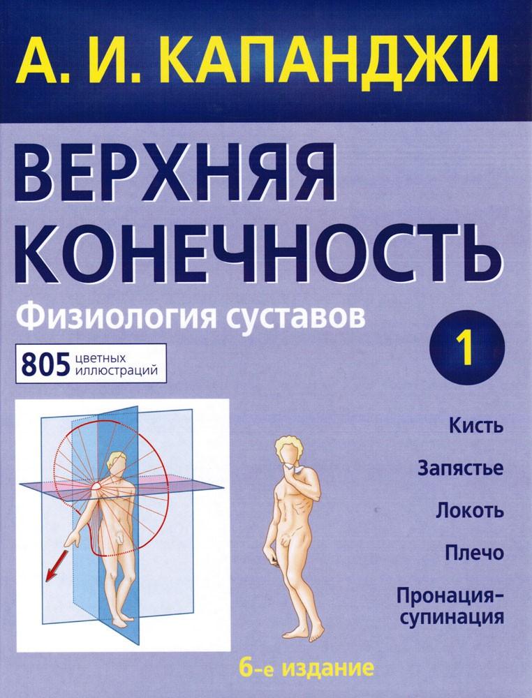 Верхняя конечность физиология суставов a.и капанджи антибиотики влияют ли на суставы