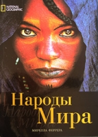 Народы мира. National Geographic