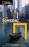 Гонконг. The National Geographic Traveler