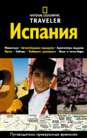 Испания. The National Geographic Traveler