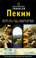 Пекин. The National Geographic Traveler