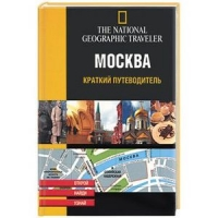 Москва. The National Geographic Traveler. Краткий путеводитель
