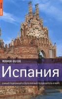 Испания. Rough Guides