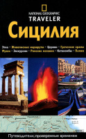 Сицилия. The National Geographic Traveler