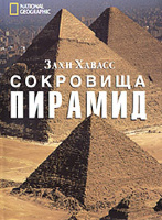Сокровища пирамид. National Geographic