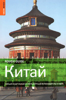 Китай. Rough Guides