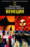 Венеция. The National Geographic Traveler