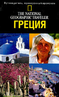 Греция. The National Geographic Traveler