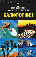 Калифорния. The National Geographic Traveler
