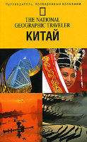 Китай. The National Geographic Traveler