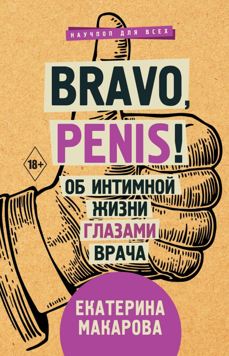 Bravo, Penis! Об интимной жизни глазами врача Екатерина