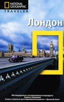 Лондон. The National Geographic Traveler
