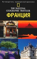 Франция. The National Geographic Traveler