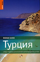 Турция. Rough Guides