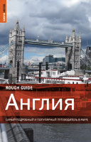 Англия. Rough Guides