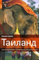 Таиланд. Rough Guides