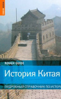 История Китая. Rough Guides