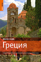 Греция. Rough Guides