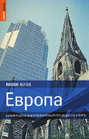 Европа. Rough Guides