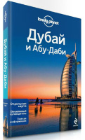Дубай и Абу-Даби. Lonely Planet