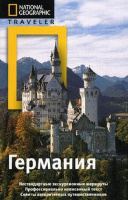 Германия. The National Geographic Traveler