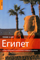 Египет. Rough Guides