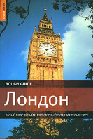 Лондон. Rough Guides