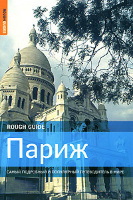 Париж. Rough Guides