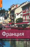 Франция. Rough Guides