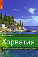 Хорватия. Rough Guides
