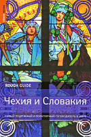 Чехия и Словакия. Rough Guides