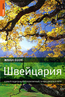 Швейцария. Rough Guides