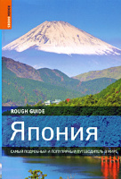 Япония. Rough Guides